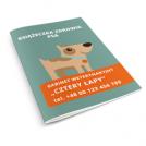 Książeczki dla zwierząt